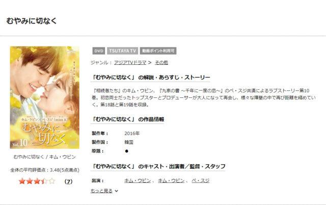 むやみに切なく 動画 無料 日本語字幕 見れるアプリ pandora dailymotionは違法?