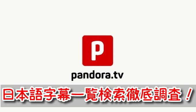 パンドラtv 日本語字幕 ドラマ 一覧 検索 字幕を消す