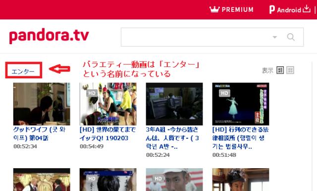 パンドラtv ドラマ 無料動画 安全 見る方法 ウイルス 危険性