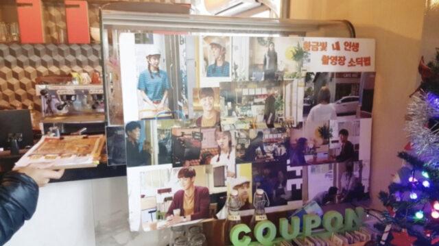 黄金の私の人生 ロケ地 カフェ 場所 どこ ドギョン 会社