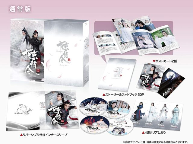 k:陳情令 DVD ラベル レーベル 画像 BOX 発売日 予約特典
