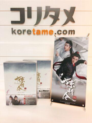 陳情令 DVD ラベル レーベル 画像 BOX 発売日 予約特典