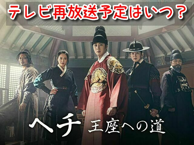 ヘチ王座への道 NHK 再放送 予定 いつ 地上波 BS CS