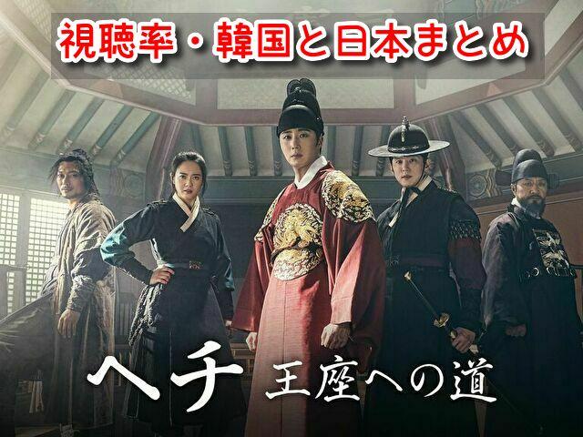 ヘチ王座への道 視聴率 韓国 日本 放送 全話 まとめ