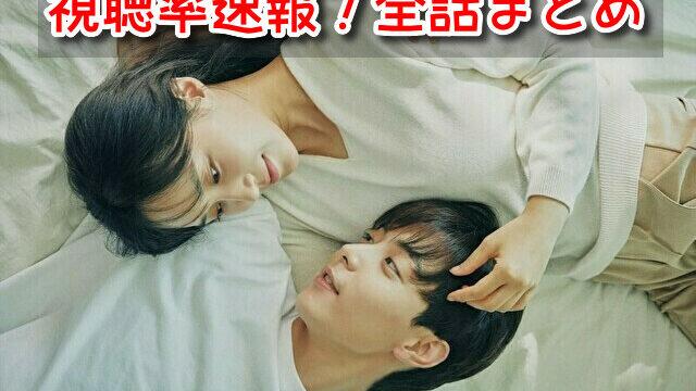 別れの猶予1週間 視聴率 速報 韓国 日本 放送 全話 まとめ