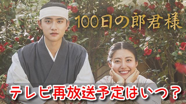 100日の郎君様 再放送 予定 2021 いつ テレビ 地上波 BS CS