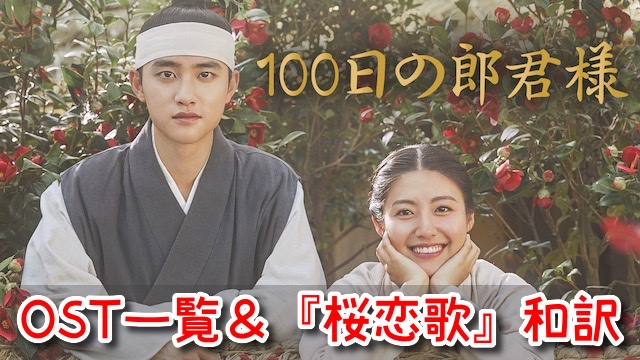 100日の郎君様 挿入歌 主題歌 OST 一覧 桜恋歌 歌詞 和訳