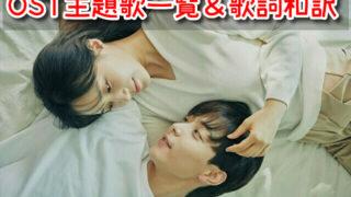 別れの猶予1週間 OST 主題歌 一覧 和訳 歌詞 カナルビ