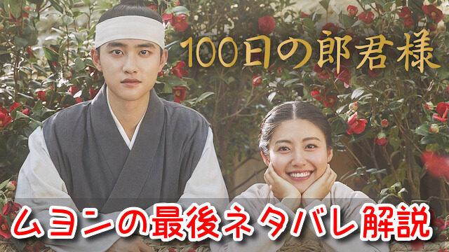 100日の郎君様 ムヨン 最後 泣ける ホンシム 兄 セジャビン 相手 ネタバレ