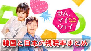 サムマイウェイ 視聴率 韓国 日本 放送 全話