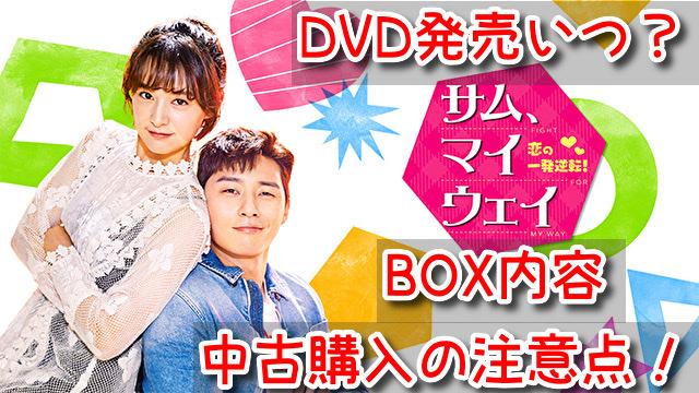 サムマイウェイ DVD 発売 いつ BOX 内容 中古 購入
