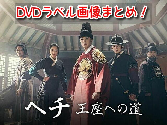 ヘチ王座への道 DVD ラベル レーベル 画像 メイキング レンタル 全何話