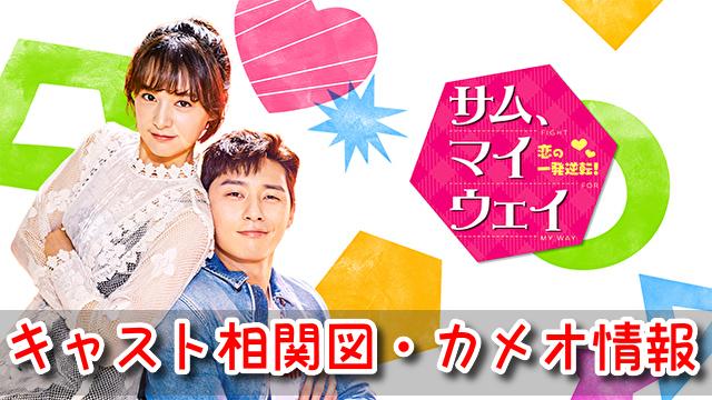 サムマイウェイ キャスト EX 相関図 画像 カメオ出演 エラ 子役