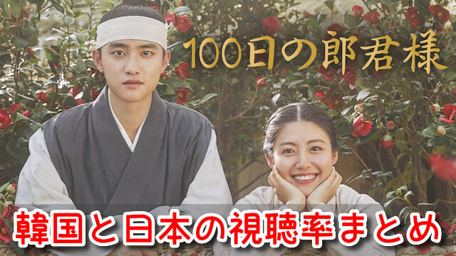 100日の郎君様 視聴率 日本 韓国ドラマ 放送 全話
