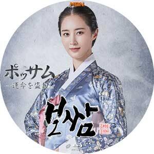 ポッサム ラベル レーベル 画像 初回限定盤 ブルーレイ 韓国ドラマ