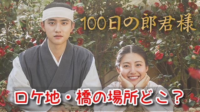100日の郎君様 ロケ地 橋 場所 どこ 撮影場所 撮影期間
