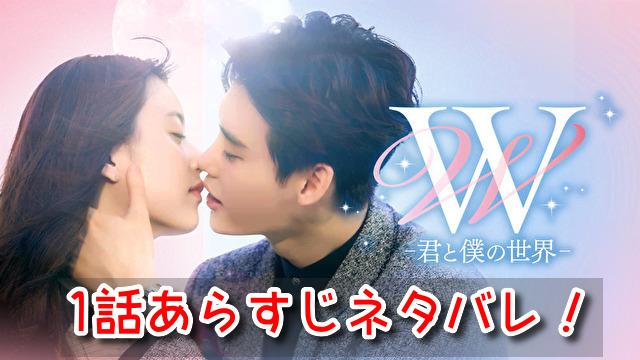 W 韓国ドラマ 1話 あらすじ ネタバレ 二つの世界 ヨンジュ