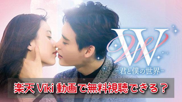 W 韓国ドラマ 楽天 Viki 動画 無料 視聴する方法 pandora dailymotion 安全