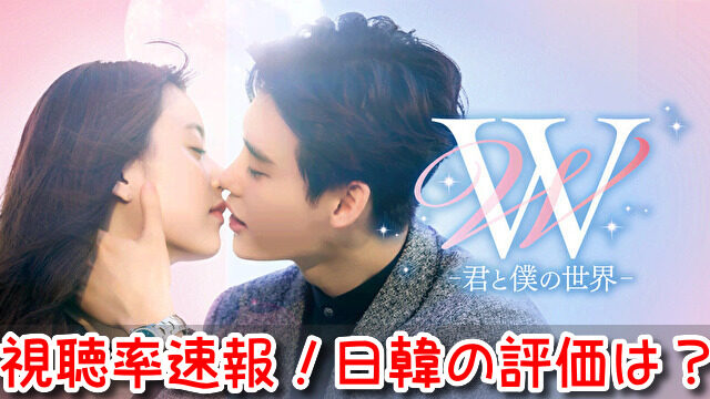 W 韓国ドラマ 視聴率 韓国 日本放送 評価