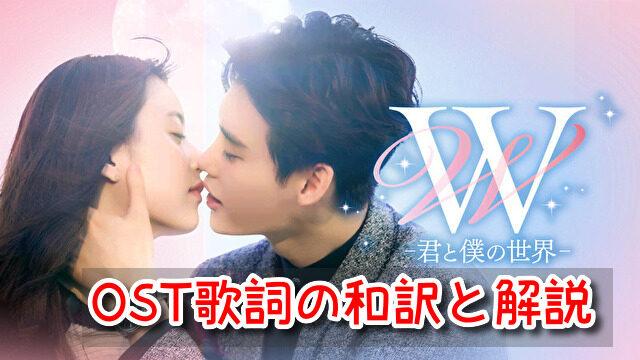 W 韓国ドラマ OST 挿入歌 歌詞 和訳 意味 解説
