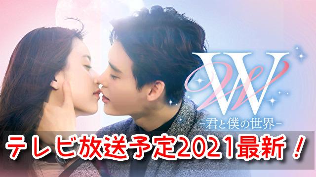 W 韓国ドラマ 放送予定 2021 地上波 BS スカパー