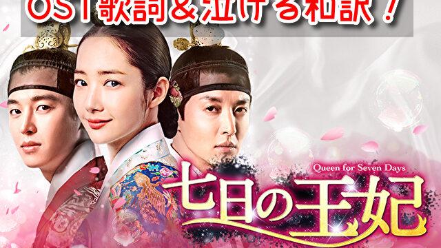 7日の王妃 OST 歌詞 カナルビ 日本語訳 意味 切ない 泣ける
