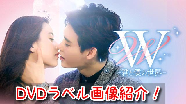 W 韓国ドラマ DVD ラベル&ジャケット 画像 ブルーレイ レーベル